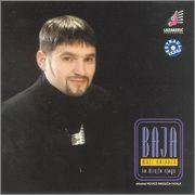 Baja Mali Knindza - Diskografija R_3432202_1330176567_jpeg