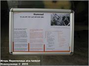 """Немецкая 15,0 см САУ """"Hummel"""" Sd.Kfz. 165,  Deutsches Panzermuseum, Munster, Deutschland Hummel_Munster_000"""