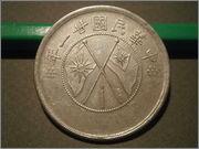 1/2 DOLAR YUNNAN PROVINCE  (CHINA ) 1932 P4060918