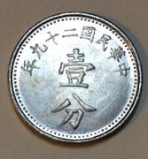 1 Fen   Republica de China 1940  IMG_1327