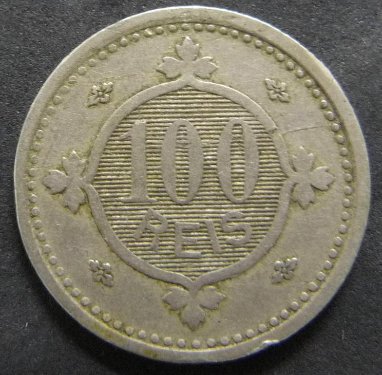 100 Reis. Portugal (1900) POR_100_Reis_Carlos_I_rev