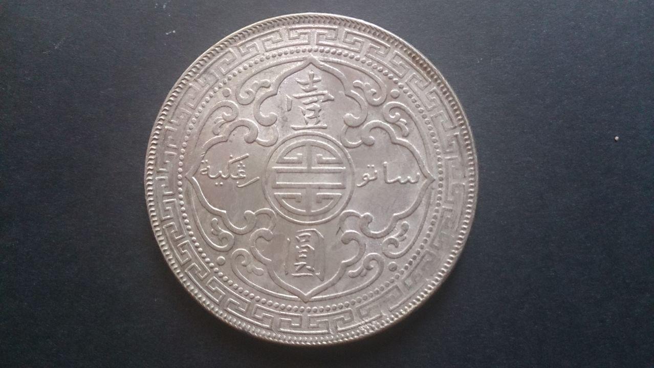 One dollar  1908 GB DSC_3337