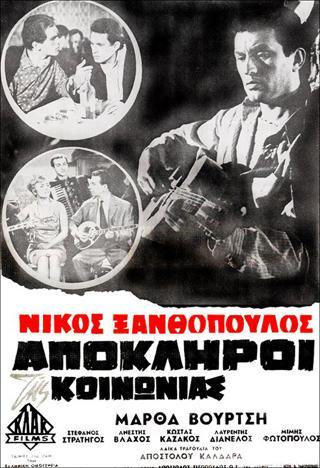 ΑΠΟΚΛΗΡΟΙ ΤΗΣ ΚΟΙΝΩΝΙΑΣ(1965) Apokleroi_tes_koinonias_002