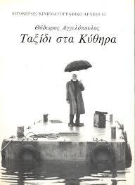 ΤΑΞΙΔΙ ΣΤΑ ΚΥΘΗΡΑ (1984)DvdRip Taxidi_sta_Kithira