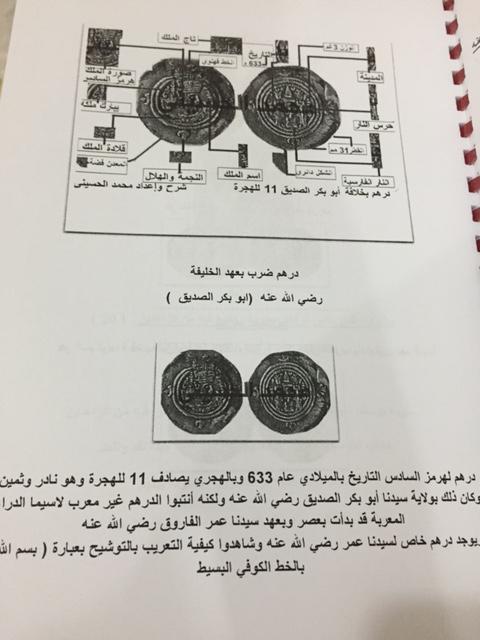 كتاب مقدم من الدكتور محمد الحسيني هديه لاخوكم الصديق الصدوق  IMG_3615