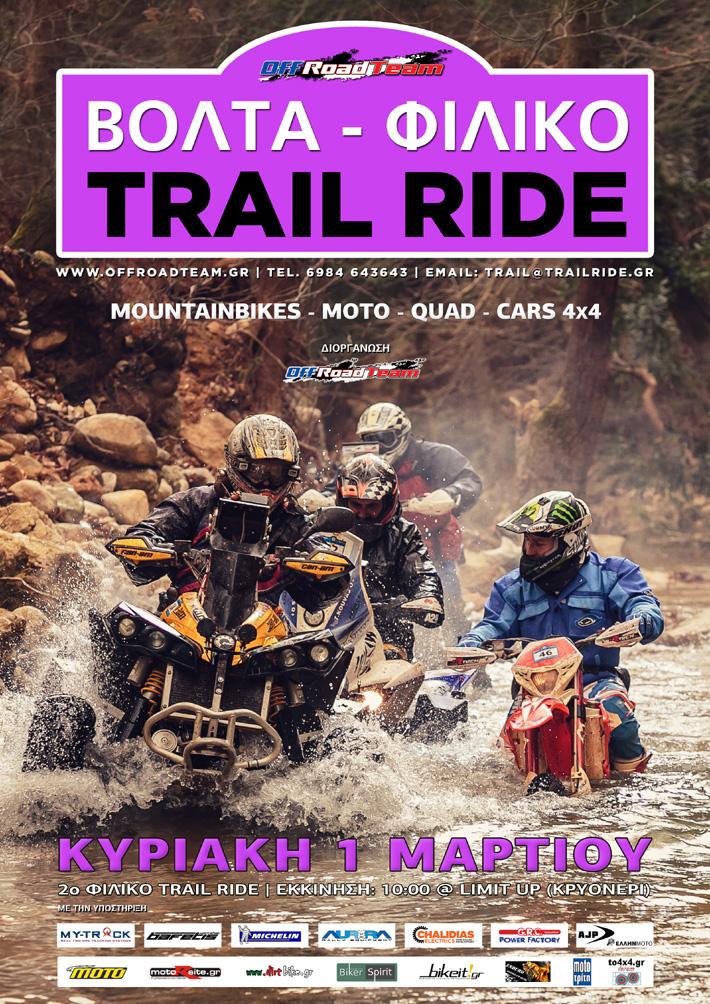 TRAIL RIDE 2015 2_TRb