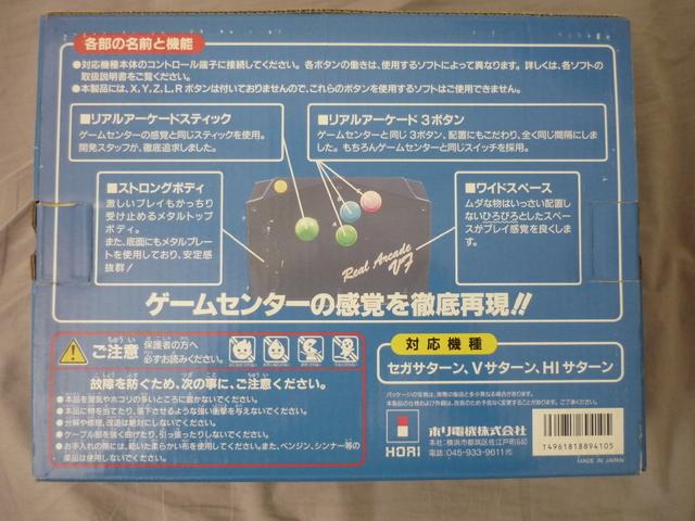 [VDS/TROC] Saturn et Dreamcast Jap jeux P1040155