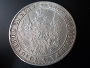 1 Rublo de 1.849, Rusia DSCN1539