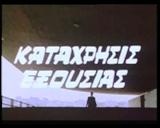 ΚΑΤΑΧΡΗΣΗ ΕΞΟΥΣΙΑΣ(1971)DvdRip Kataxrhsis_exoysias_avi_000012883