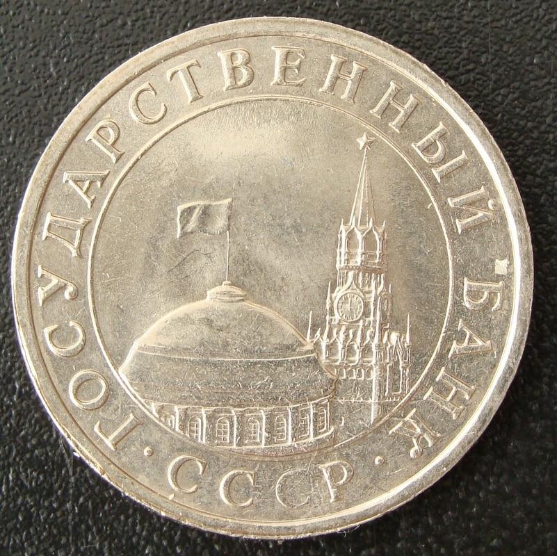 5 Rublos. URSS (1991) URS_5_Rublos_1991_anv