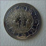 10 Srang 16-24 (1950) TIBET Image