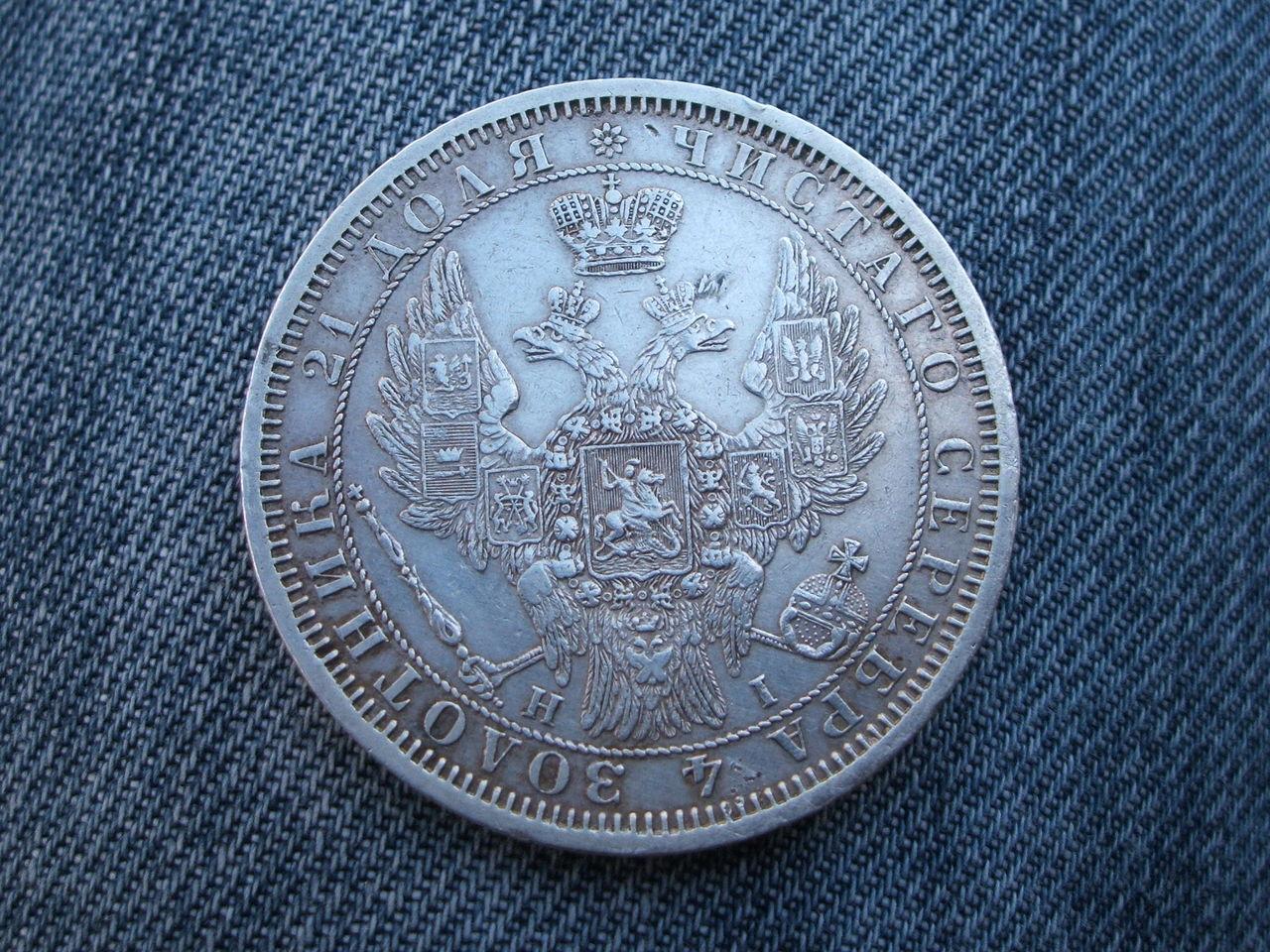 1 Rublo. Rusia. 1855. San Petersburgo 009