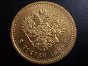 5 Rublos 1.886, Alejandro III, Rusia DSCN1207