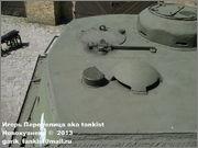 Советский тяжелый танк ИС-2, ЧКЗ, февраль 1944 г.,  Музей вооружения в Цитадели г.Познань, Польша. 2_220