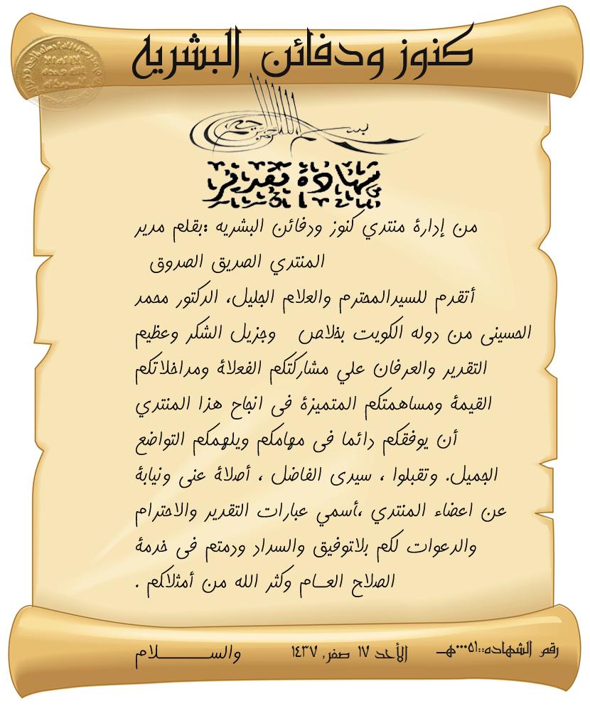 وثيقه تحتوي على شهادة شكر وتقدير من كنوز ودفائن البشريه للدكتور محمد الحسيني حفظه الله  Certification