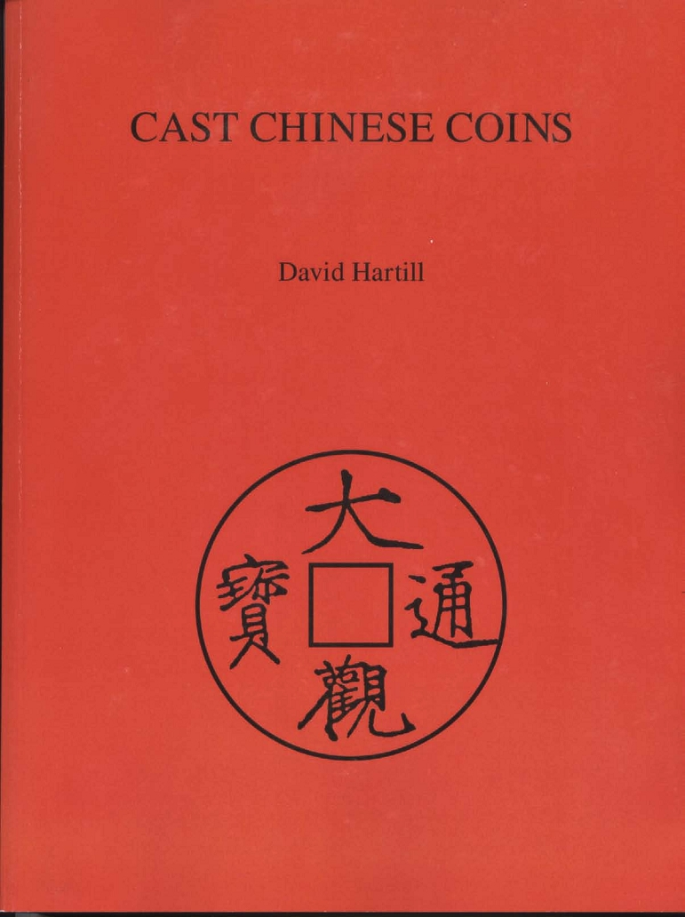 Cast Chinese Coins [2005] 002797e4