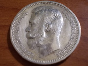 1 Rublo 1.913 retocada 3 sobre 2  Rusia , o como metérmela doblada. DSCN0673