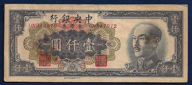 1000 Gold Chin Yuan China, 1949 YUAN_1000