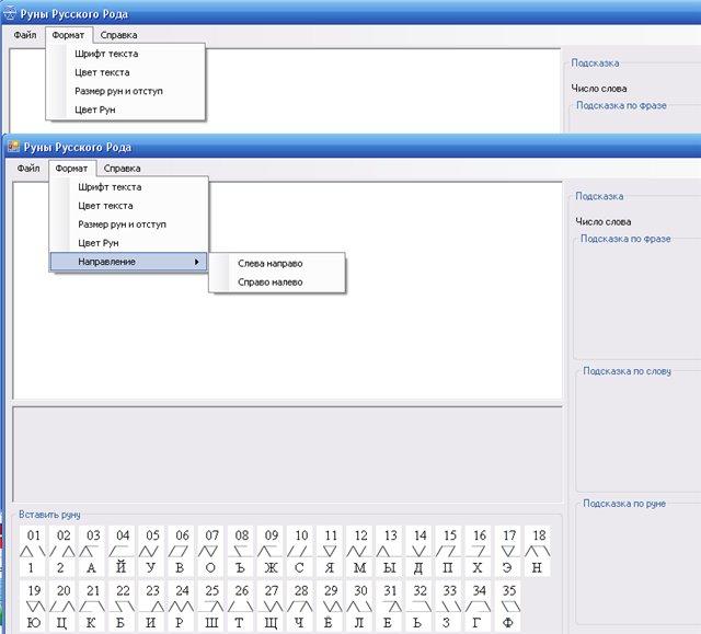 РУННАЯ грамматика - Страница 2 79e86563996e