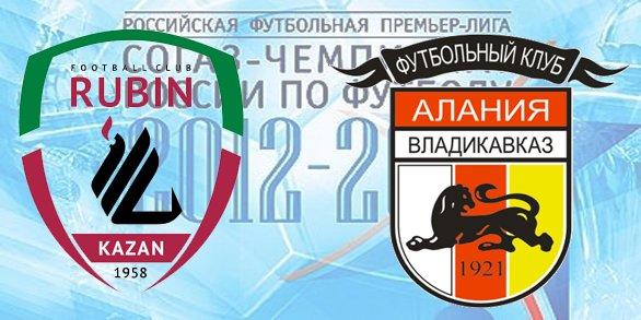 Чемпионат России по футболу 2012/2013 75d155564c20