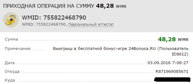 Новая бесплатная лотерея (есть скрин выплаты) 0d2599d7d85e