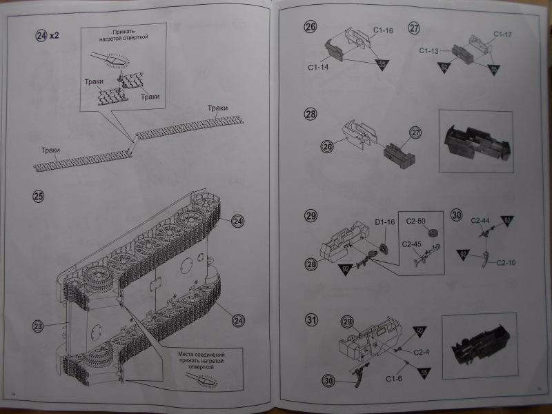 Обзор Т-34-76 выпуск начала 1943г 1/35 (Моделист №303529) 20d33b084001