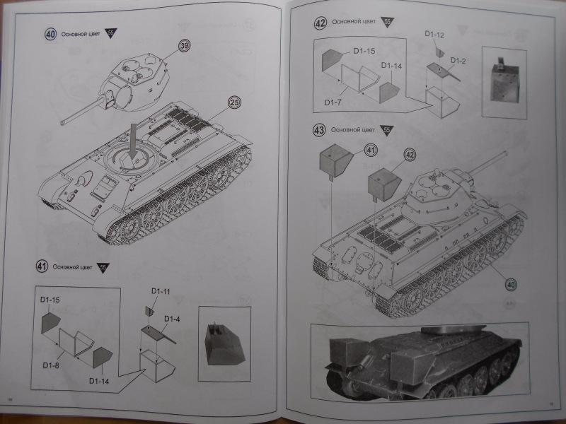 Обзор Т-34-76 выпуск начала 1943г 1/35 (Моделист №303529) 4428934d3d88