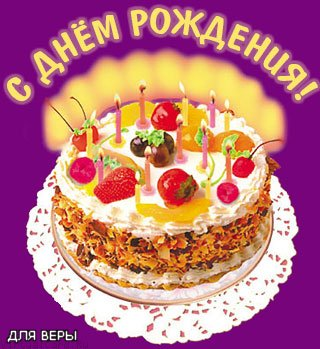 Сегодня День рожденья Веры!!! - Страница 2 Ccd1ace4ce25