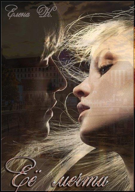 Её мечта. роман 367970f71c2b
