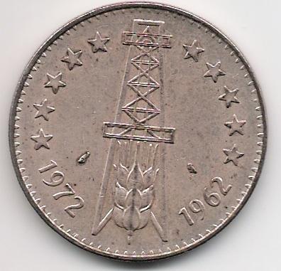 5 Dinars. Argelia. 1972 ALG_5_Dinares_rev