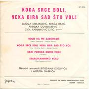 Braca Bajic - Diskografija Image