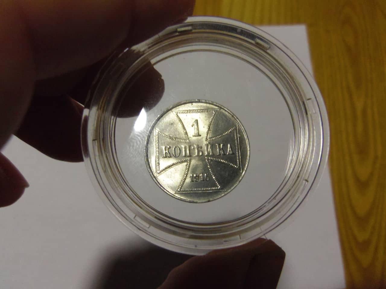 Moneda Alemana (con cruz de hierro) 1 kopek Acuñada en 1916 para Rusia ocupada. KOPEK_ALEMAN_1916