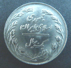 1 Rial. Irán (1979) IRN_1_Rial_anv