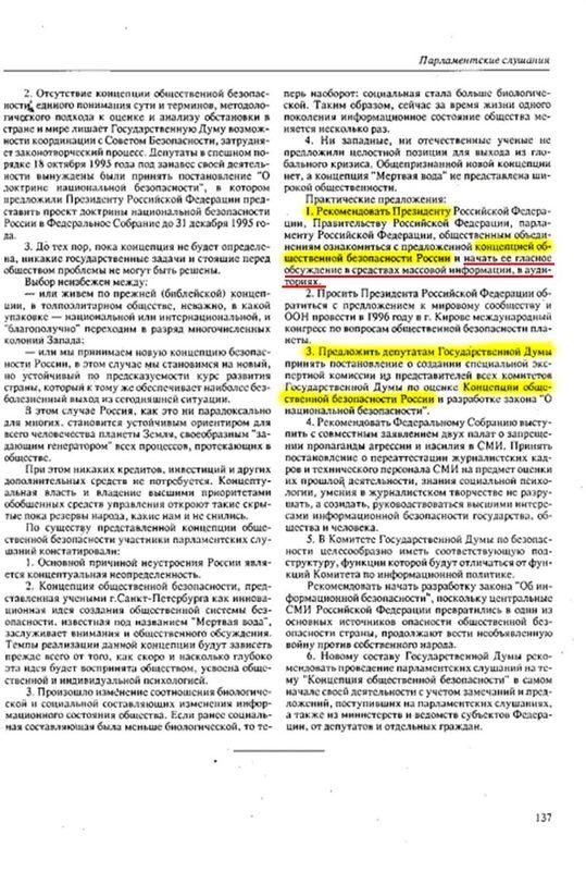 Концепция общественной безопасности России (КОБР), 1996 год Dumvest