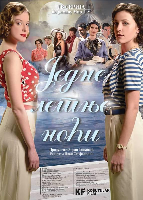 Jedne Letnje Noći (2015) JEDNE_LETNJE_NO_I