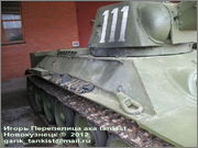 Советский средний танк ОТ-34, завод № 174, осень 1943 г., Военно-технический музей, г.Черноголовка, Московская обл. 34_054