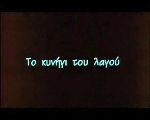 TO ΚΥΝΗΓΙ ΤΟΥ ΛΑΓΟΥ (1999)  To_kynhgi_toy_lagoy_avi_000017360