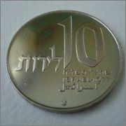 10 Lirot 1977 Israel (HANUKKAH LAMP) Image