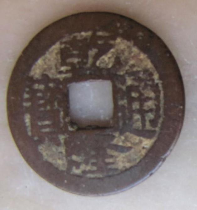 1 cash de Qianlong. Ceca de Boo-U. 1736-1795. Image