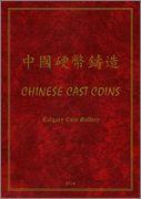 La Biblioteca Numismática de Sol Mar - Página 2 Chinese_Cast_Coins
