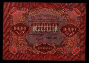"""La peculiar serie de billetes """"babilonios"""" de la República Socialista Soviética Rusa Babilonio_9"""