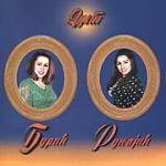 Gordana Runjajic - Diskografija Duet_Djuric_Runjajic_14011
