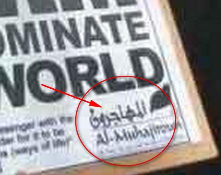 La Guerre des Images contre Islam 2015_08_21_230724