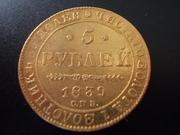 5 Rublos 1.839, Rusia DSCN1359