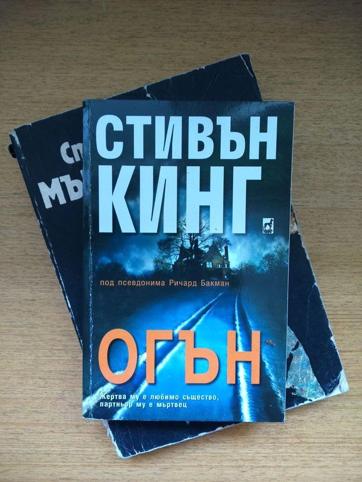 Продавам / разменям книги 11742666_10204168840772520_1524061981952035497_n