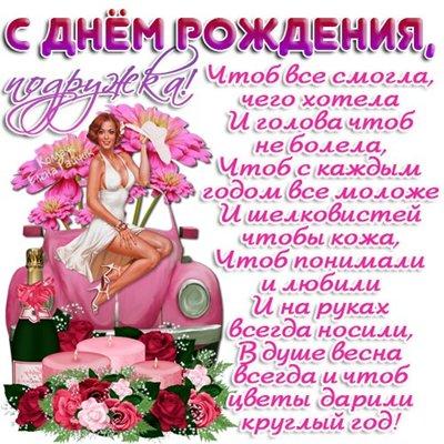 Поздравляем с Днем Рождения Алену (Бусинка35) 04cb222416a8t