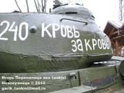 Советский тяжелый танк ИС-2, Музей техники Вадима Задорожного  2_007