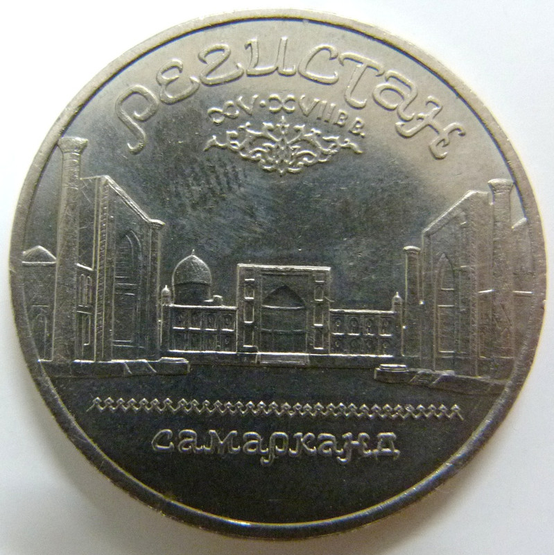 5 Rublos, (Plaza Samarcanda). U.R.S.S. 1989  URS_5_Rublos_Samarkanda_rev