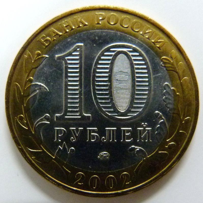 10 Rublos (Fuerzas Armadas). Rusia. 2002  RUS_10_Rublos_Fuerzas_Armadas_de_Rusia_anv