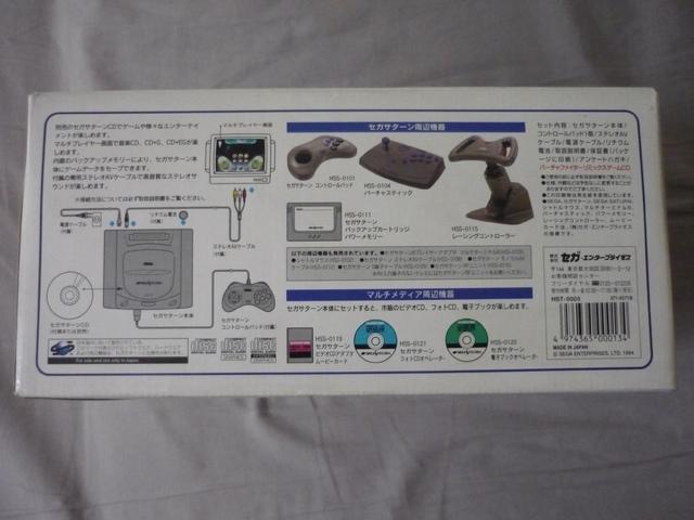 [VDS/TROC] Saturn et Dreamcast Jap jeux P1040083